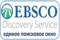 EBSCO - доступно в сети университета